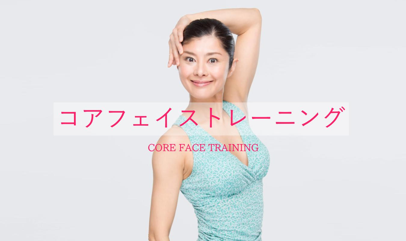 東京のコアフェイストレーニング
